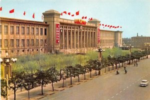 Museum of the Chinese Revolution China, People's Republic of China Unused
