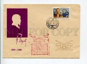 297782 USSR 1960 year writer Anton Chekhov silhouette COVER w/ perfin