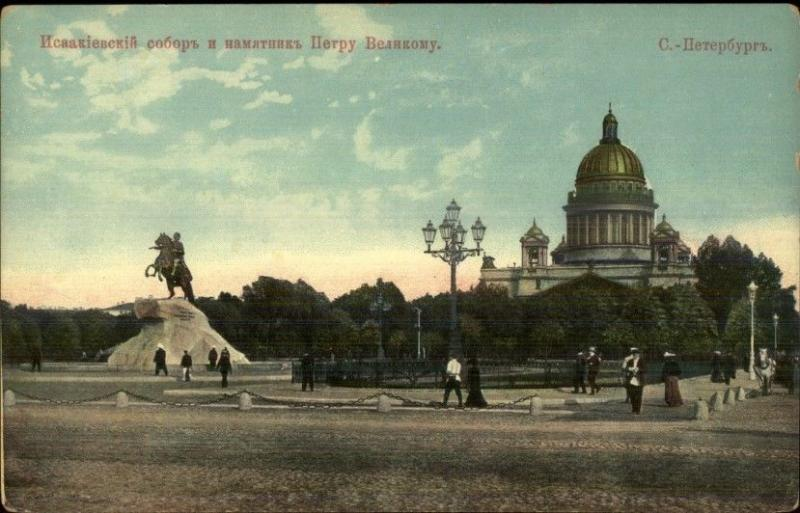 St. Petersbourg Russia Cathedral c1910 Postcard