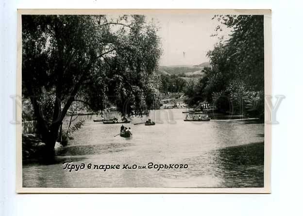 128156 Kazakhstan ALMATY Alma-Ata Pond in Gorky Park OLD PC