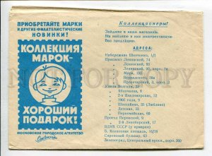 410565 1974 Advertising City Agency Union stamp stamp collection is good gift