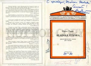 434814 USSR 1976 y Theatrical program Carlo Gozzi Green Bird artists' signatures