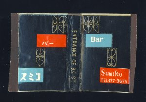 Bar Sumiko, Club/Lounge Match Box, Koza, B.C., Okinawa, Japan, 1950's?