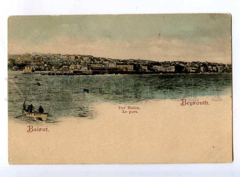 213954 LEBANON BEYROUTH Port  Vintage undivided back postcard