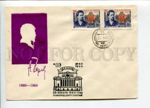 297837 USSR 1960 year writer Anton Chekhov silhouette COVER