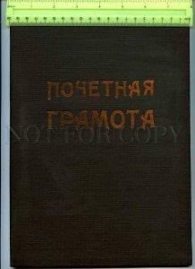 230451 WWII USSR DIPLOMA 1944 Shpilberg VIOLINIST Novosibirsk