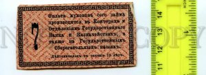 501401 RUSSIA 1917 year coupon bonds 25 rub Liberty loan