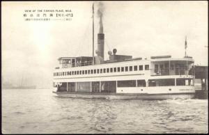 japan, MOJI, Chosui Maru Steamer (1920s)