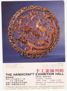 NAN-TOU, Taiwan, 1950-1970's; The Handicraft Exhibition Hall