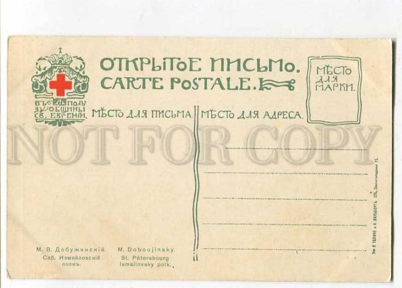 258299 Russia PETERSBURG TRAM DOBUZHINSKY Vintage St.Eugenie