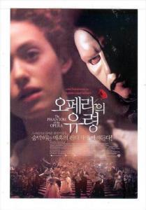 ADV: Phantom of the OPERA , movie, Andrew Lloyd Webber, 2002 #5