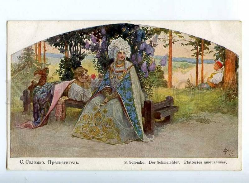 223779 RUSSIA SOLOMKO seducer Richard #1061 old postcard