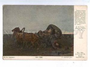 182837 RUSSIA SOKOLOV GOGOL Dead Souls horse carriage TROYKA