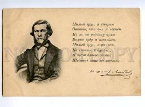 146202 Facsimile DOBROLYUBOV Russia literary CRITIC Vintage PC
