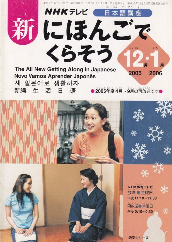 The All New Getting Along In Japanese Learn NHK TV Show Rare Book