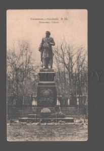 079613 RUSSIA SMOLENSK Glinka composer monument Vintage PC