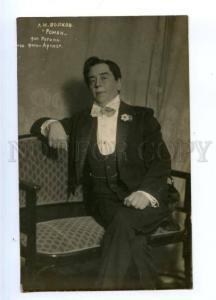 175529 VOLKOV Russian Musical DRAMA Actor Vintage photo PC