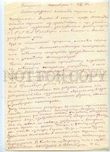 434806 1960s letter review candidate art history Singer Novosibirsk Shpilberg