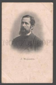 106768 MELSHIN Yakubovich Great Russian POET vintage Photo PC