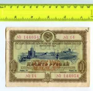 501405 USSR 1953 year Bond 10 rub national economy development