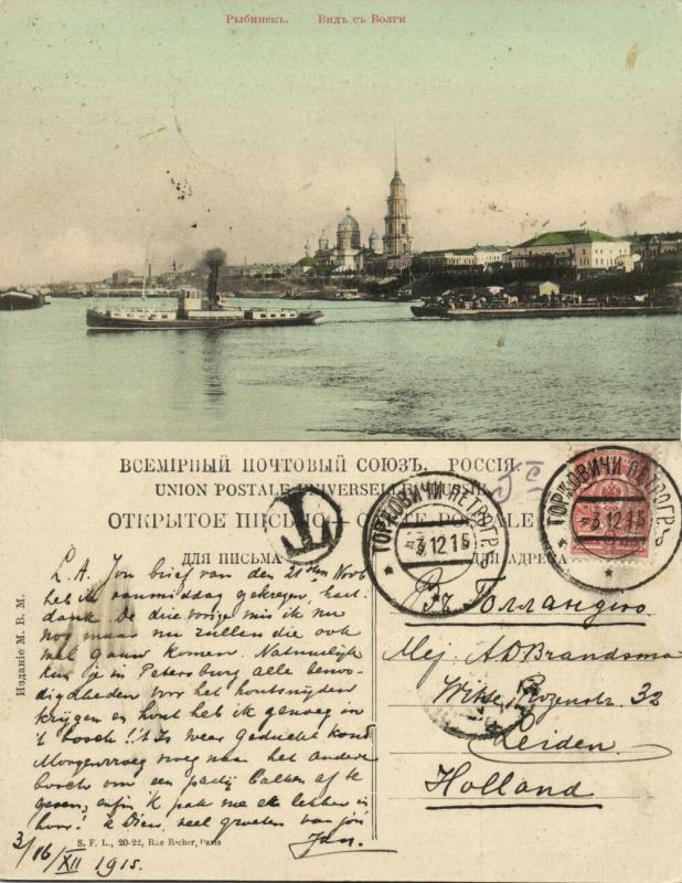 russia, RYBINSK Рыбинск, View from the Volga River with Ferry (1912) Stamp
