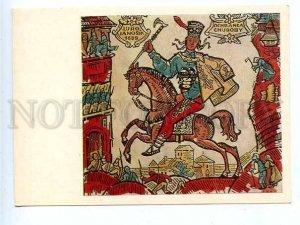 181186 PROPAGANDA Janosik by Ludovit Fulla old postcard