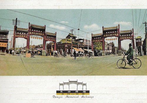 Dongsi Memorial Archways Peking Chinese Postcard