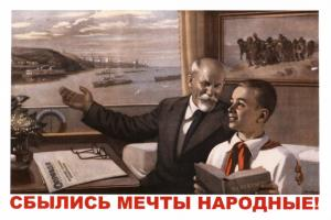 Soviet PIONEER Peoples dreams come true Industrial Propaganda Russian postcard