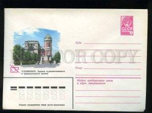d279190 USSR 1980 year Ivanov Ulyanovsk art museum of local lore postal COVER