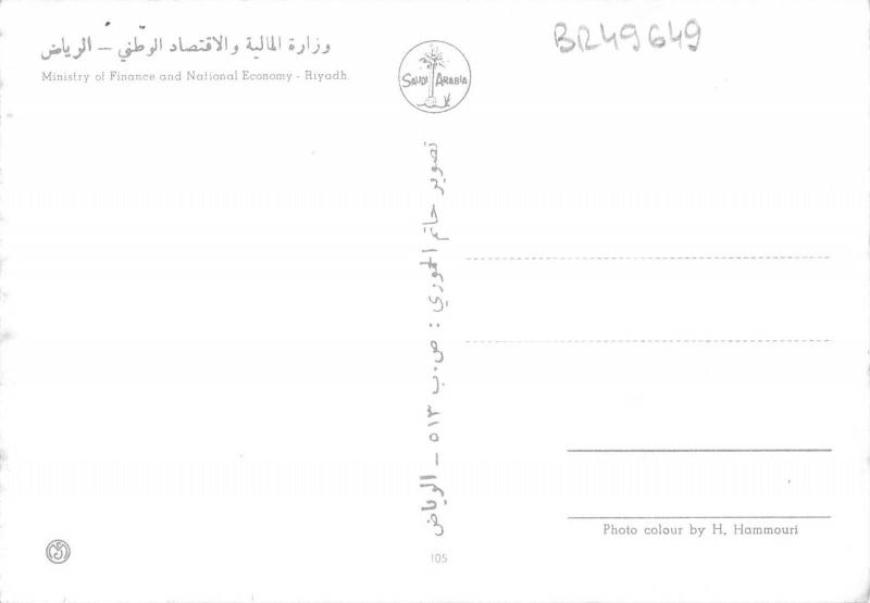 BR49649 Ministry of finance and national economy ryad      Saudi  Arabia