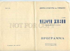 255545 USSR Variety Life Little Things Hazanov theatre Program