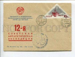408787 1966 12th Antarctica station Molodozhnaya Japanese expedition JARE8