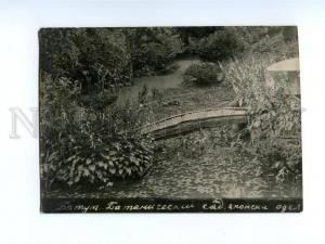 137786 Adjara Georgia BATUMI Botanical garden Japanese Dep OLD