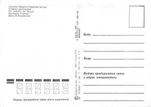 BR85365 Almaty Kazakhstan 2