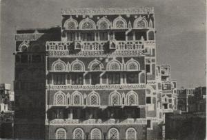 yemen, SANA'A SANAA SANA, Unknown Building (1984) Stamps