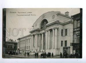 146236 Russia Tatarstan KAZAN Prolomnaya Street STATE BANK OLD