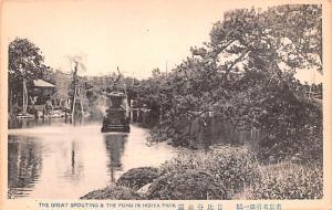Japan Old Vintage Antique Post Card Great Spouting & the Pond in Hibiya Park ...