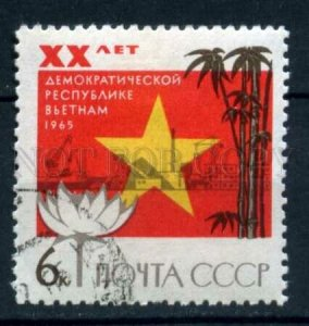 506610 USSR 1965 year Anniversary of Vietnam Republic stamp