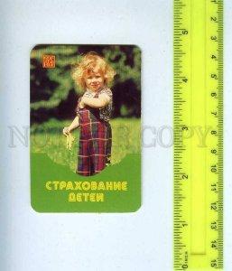 259097 USSR children insurance Rosgosstrakh ADVERTISING Pocket CALENDAR 1984 y