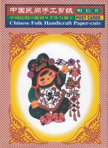 Chinese China Folk Handicraft Silk Postcard Collection