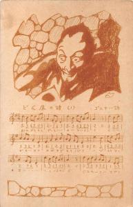 Japanese Songcard Mephisto Faust Demon Devilman Mefistofele Postcard JD228052