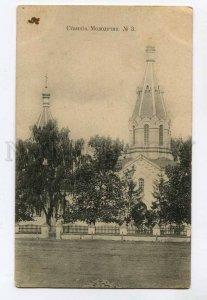 3054242 Byelorussia Molodechno railway station Vintage PC