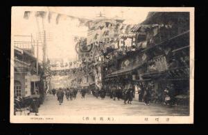 023703 JAPAN OSAKA Dotongori street view Vintage PC