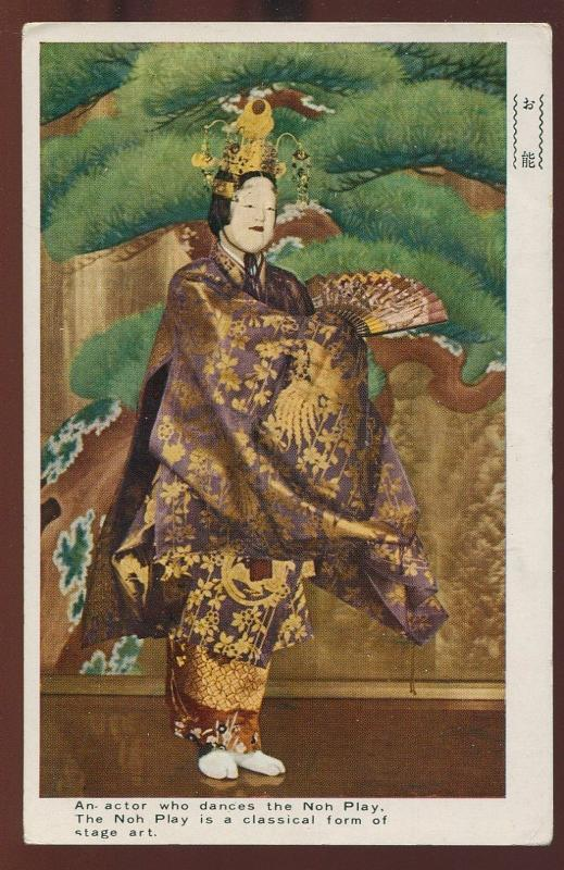 Nice Vintage Japan Postcard Actor who dances the Noh Play B3986