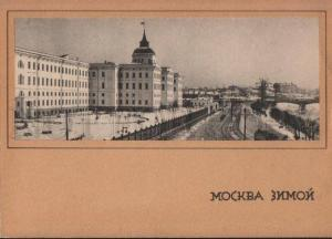 100116 RUSSIA Moscow in winter view Vintage PC