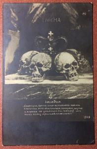Russian postcard pre1917 Mystical riddle human skull crown ENIGMA Halloween gift