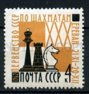 506101 USSR 1962 year chess championship Armenia Yerevan stamp
