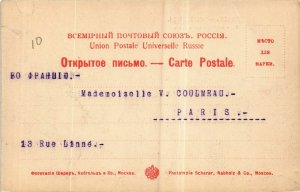 PC CPA No. 18 TBILISI general view RUSSIA (a13230)