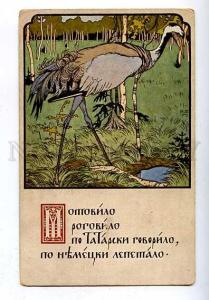 185943 RUSSIA BILIBIN Crane Vintage JDM postcard ART Nouveau