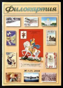 PHILOCARTIA 7/2008 Postcard Collector Russian Magazine WWI De Mailly TB Medicine